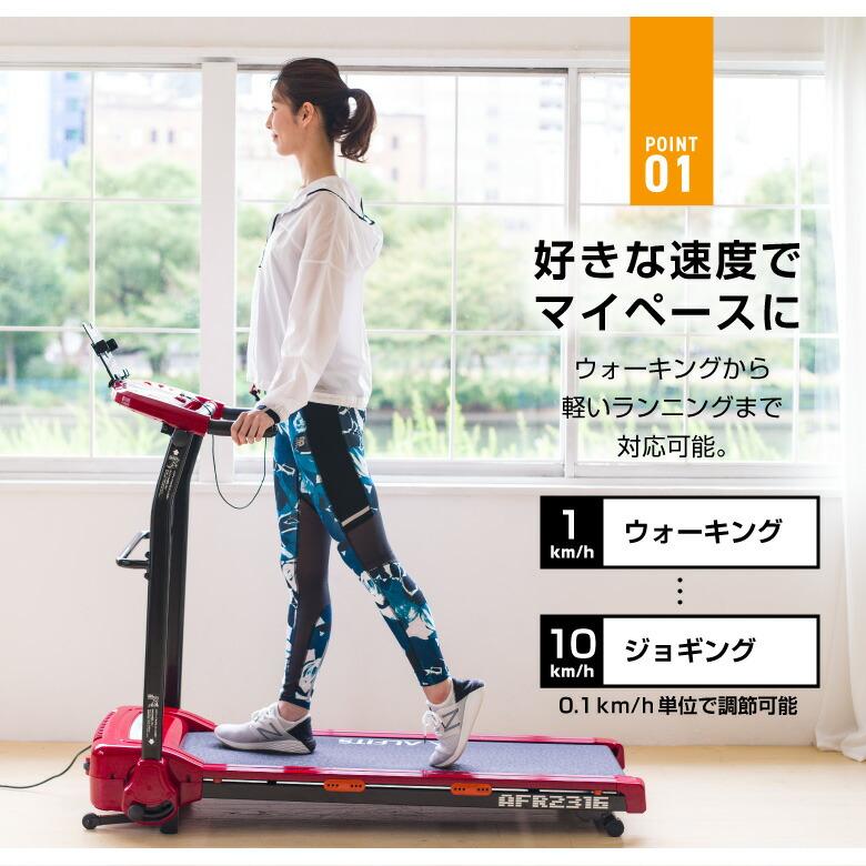 ランニングマシン2316/afr2316K/afr2316R_06