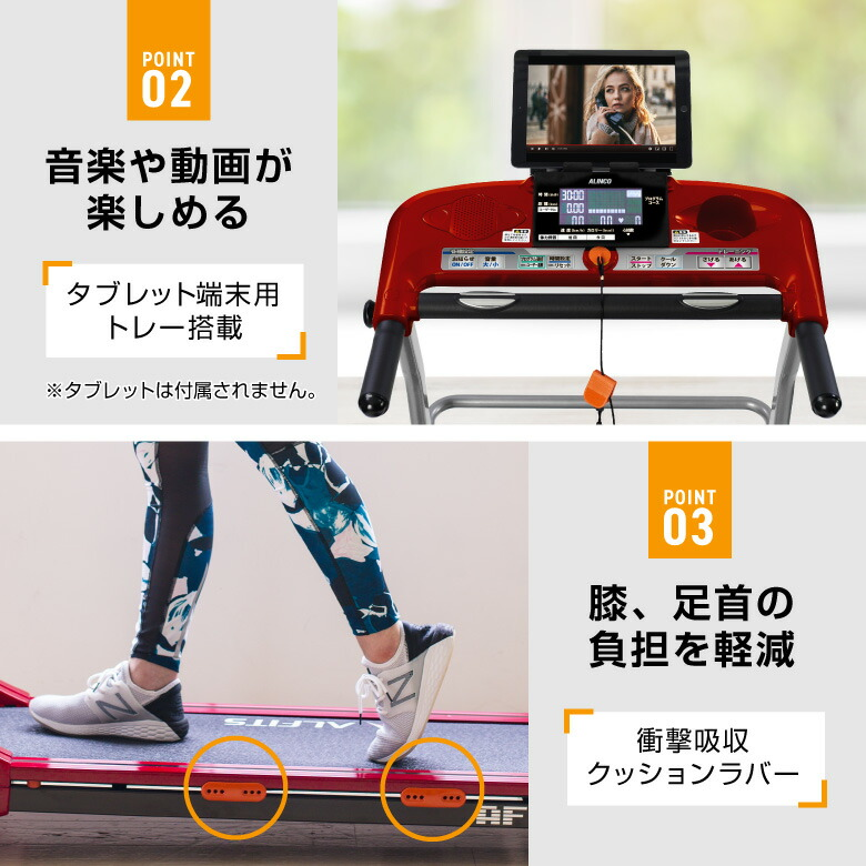 ランニングマシン2316/afr2316K/afr2316R_07
