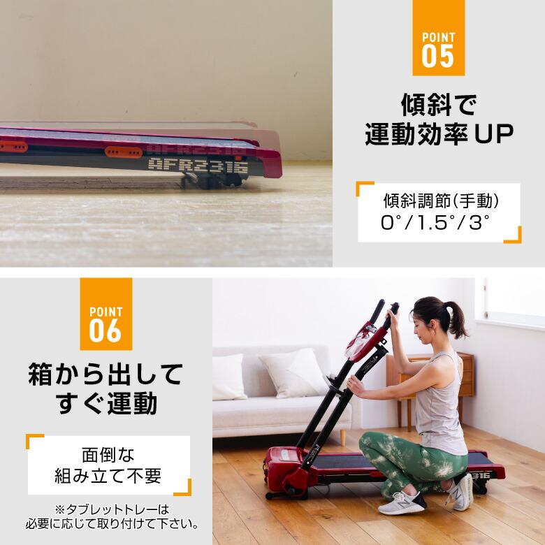 ランニングマシン2316/afr2316K/afr2316R_09