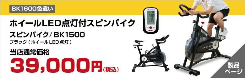 スピンバイク/BK1500バナー