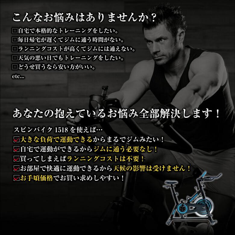 スピンバイク1518/BK1518_02