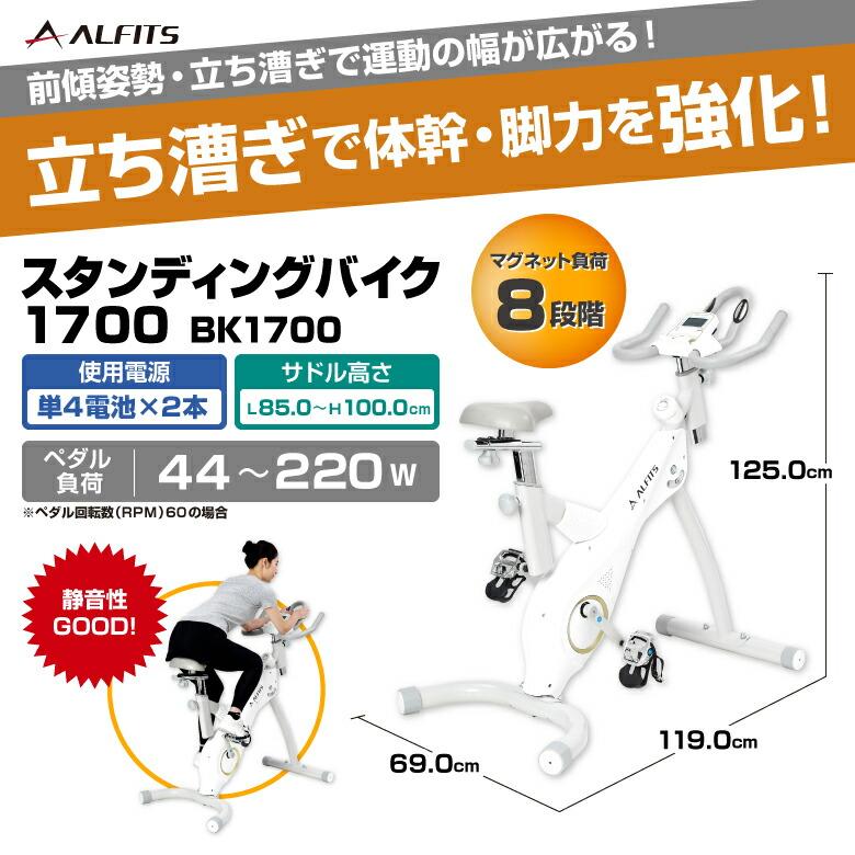 スタンディングバイク1700/BK1700_01