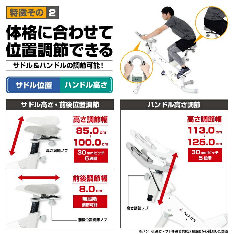 スタンディングバイク1700/BK1700_04