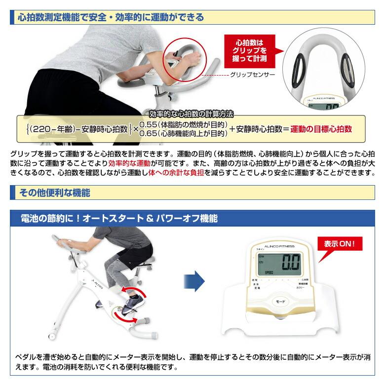 スタンディングバイク1700/BK1700_06
