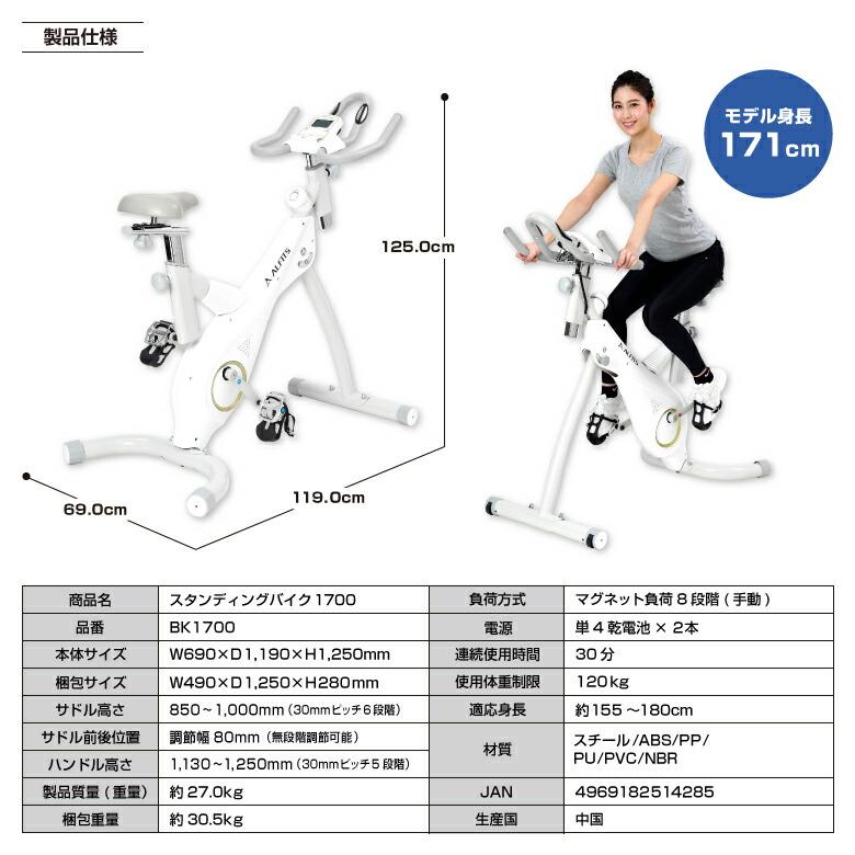 スタンディングバイク1700/BK1700_08