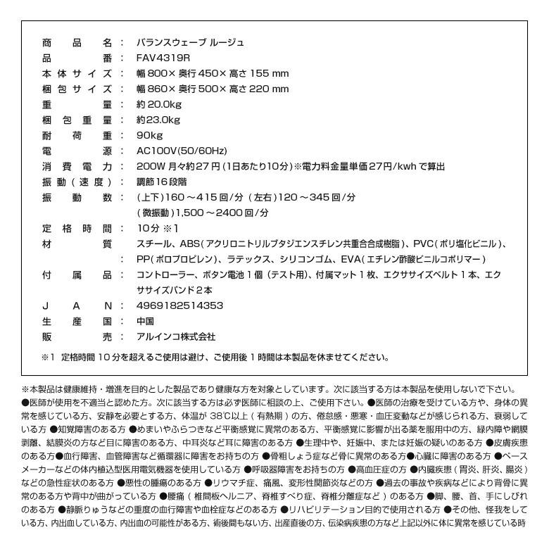 バランスウェーブルージュ/FAV4319R_12