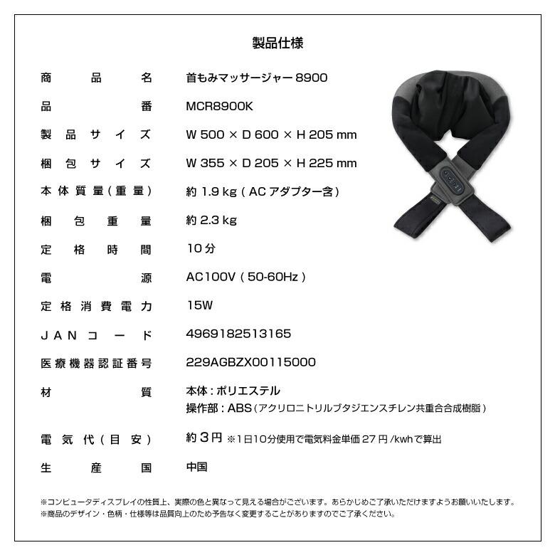 首もみマッサージャー8900/MCR8900K_06