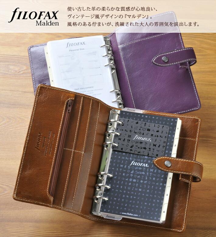 ファイロファックス filofax システム手帳 マルデン Malden バイブル