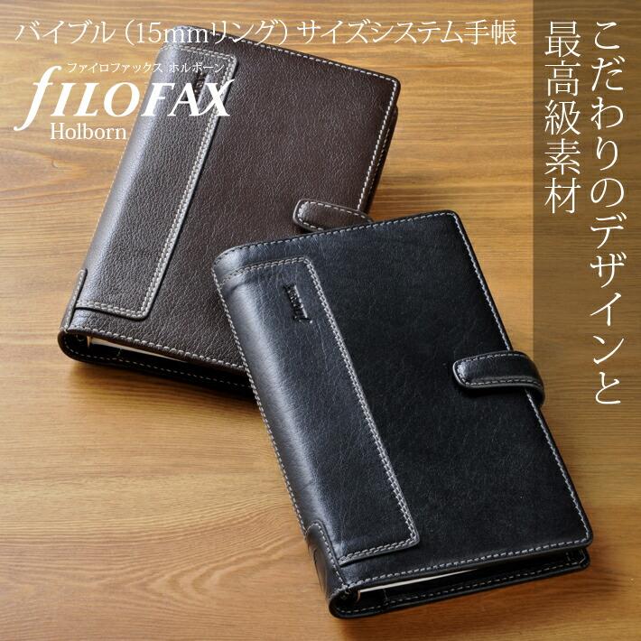 ファイロファックス filofax システム手帳 ホルボーン Holborn バイブル