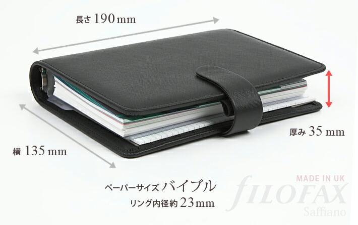 ファイロファックス filofax システム手帳 サフィアーノ Saffiano バイブル サイズ size