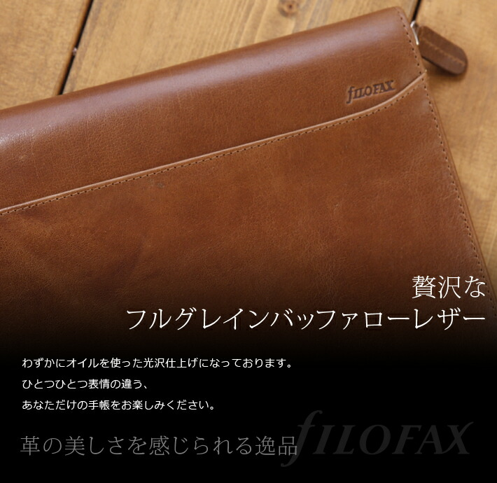ファイロファックス filofax システム手帳 ロックウッド Lockwood A5