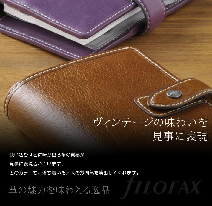 ファイロファックス filofax システム手帳 マルデン Malden スモール
