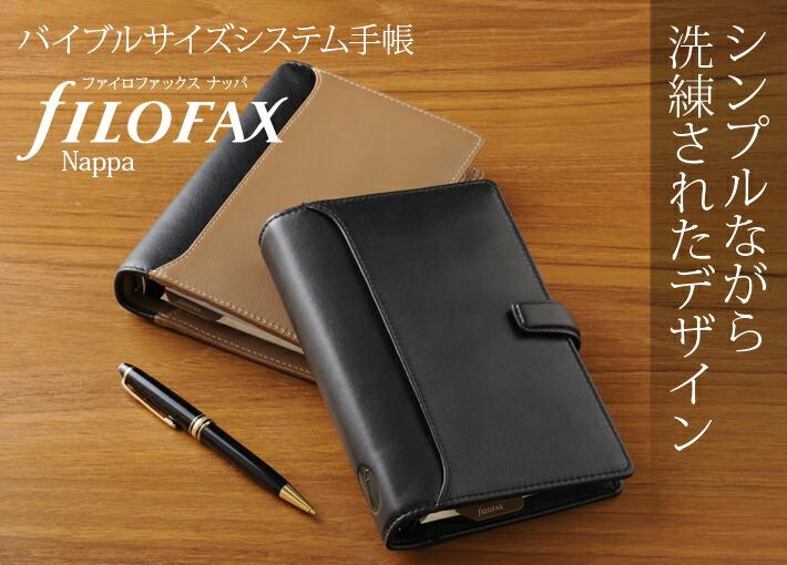 ファイロファックス filofax システム手帳 ナッパ Nappa バイブル