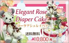 ローラアシュレイの花柄テディベアおむつケーキ