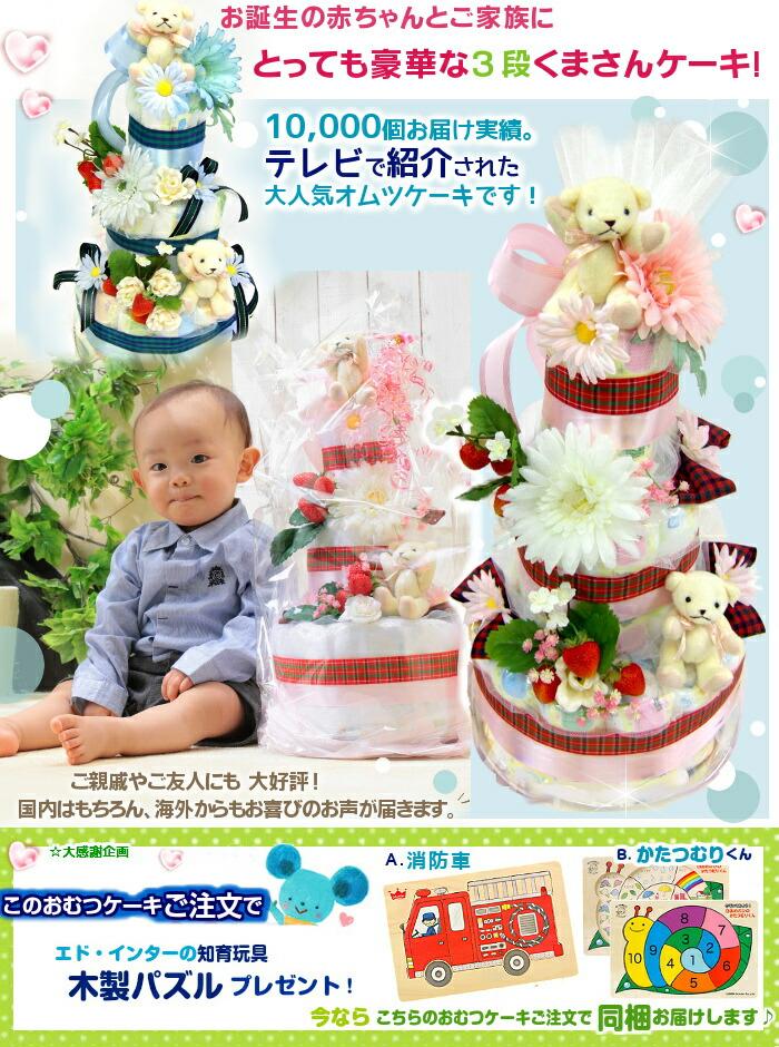 くまさん3段 豪華おむつケーキ