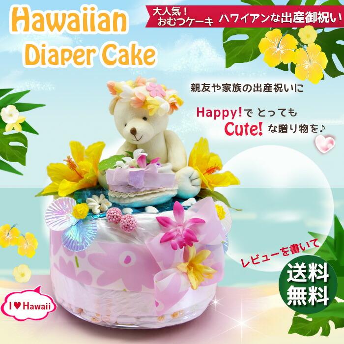 ハワイ おむつケーキ