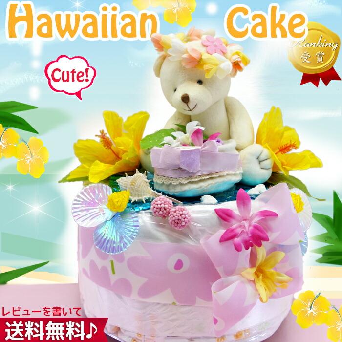 テディベア ハワイアン おむつケーキ