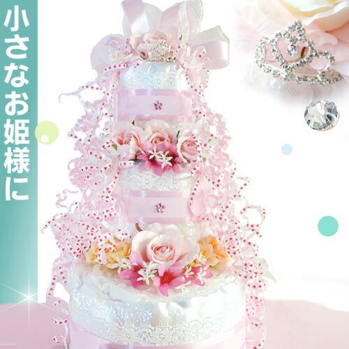 ディズニー プリンセスおむつケーキ