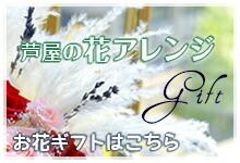 プリザーブド 花アレンジメント