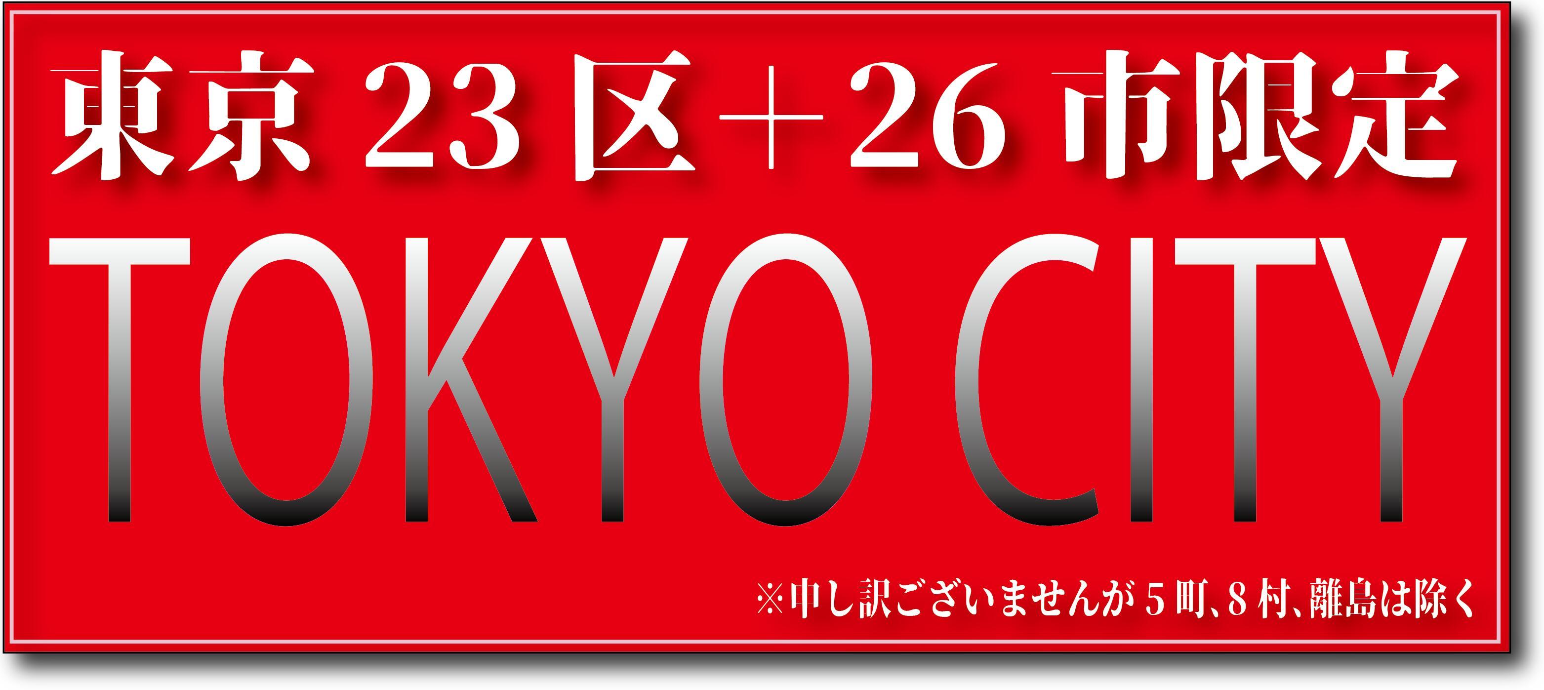 東京2326POP