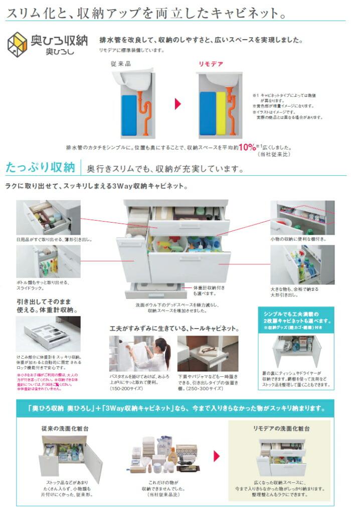 TOTO洗面化粧台リモデアが送料無料! 激安特価の大売り出し