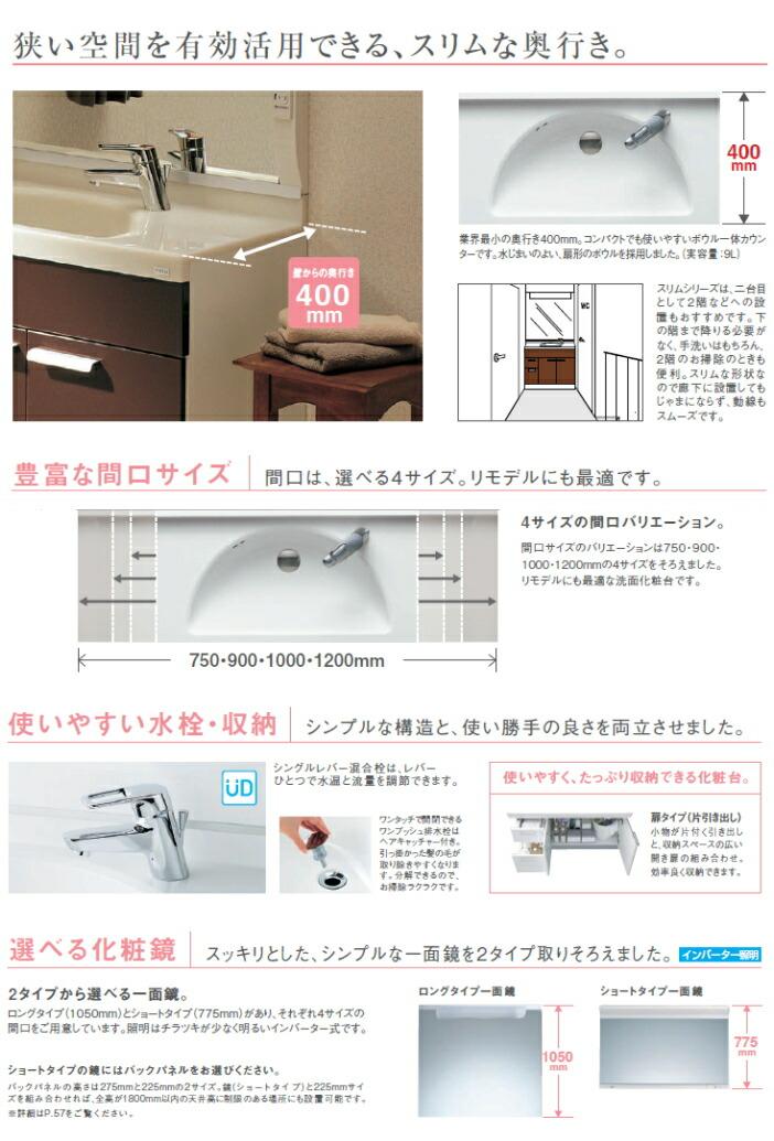 TOTO洗面化粧台スリムシリーズ激安特価で送料無料