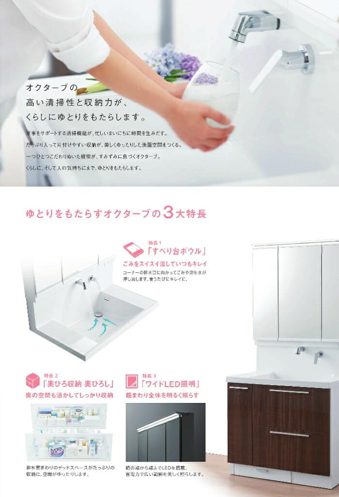 TOTO洗面台ミラーキャビネット Octave オクターブ が激安特価!
