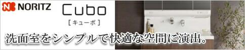NORITZ洗面化粧台cubo