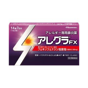 【納期約2週間】【第2類医薬品】【税 控除対象】久光製薬 アレグラFX 14錠