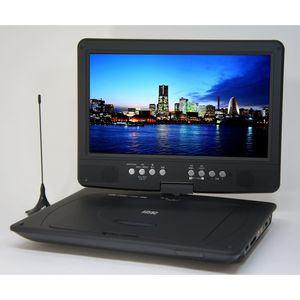 【納期約1~2週間】DV-PT1060【送料無料】[Wizz] 地デジ対応10.1インチポータブルDVDプレーヤー DVPT1060