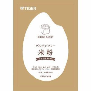 【納期約1~2週間】TIGER タイガー KBD-KM10-W グルテンフリー米粉 KBDKM10