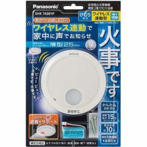 【納期約1~2週間】Panasonic パナソニック SHK74201P けむり当番薄型2種(電池式・ワイヤレス連動子器・あかり付)(警報音・音声警報機能付) SHK74201P