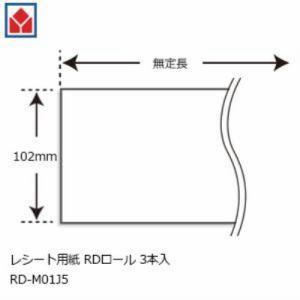 【納期約7~10日】BROTHER レシート用紙 RD-M01J5 RDM01J5