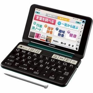 【納期約7~10日】SHARP シャープ PW-AA2G カラー電子辞書 生活・教養モデル 150コンテンツ グリーン PWAA2G
