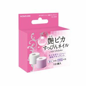 【納期約7~10日】KOIZUMI コイズミ KLC-A006 ネイルポリッシャー別売アタッチメント KLCA006