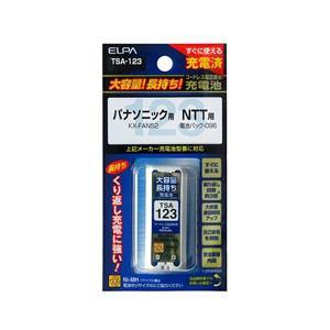 【納期約7~10日】ELPA 電話子機用充電池 TSA-123 TSA123