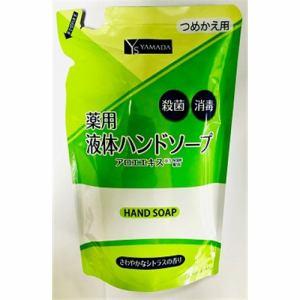 【納期約2週間】YAMADASELECT(ヤマダセレクト) 薬用液体ハンドソープ 詰替 200ml YSヤクヨウエキタイハンドソープツメカエ PB