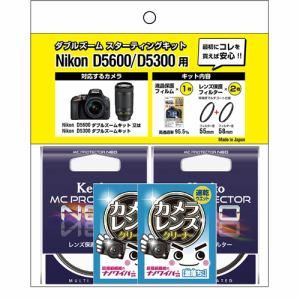 【納期約2週間】ケンコー DZND5600D5300 フィルター液晶シートセット DZND5600D5300