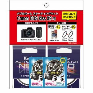 【納期約2週間】ケンコー DZEOSKISSX9 フィルター液晶シートセット DZEOSKISSX9