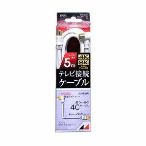 【納期約2週間】日本アンテナ RM4GLS5A 4K8K放送対応 高品質テレビ接続ケーブル 5m RM4GLS5A