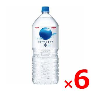 【納期約7~10日】(006303)キリン アルカリイオンの水(2L)×6個セット キリンアルカリイオンノミズ2L