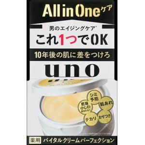 【納期約2週間】エフティ資生堂 UNO バイタルクリームパーフェクション 90G