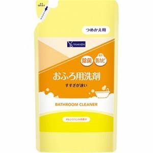 【納期約2週間】YAMADASELECT(ヤマダセレクト) おふろの洗剤 オレンジ 詰替用 330ml YSオフロノセンザイカエ