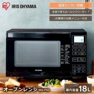 【納期約2週間】アイリスオーヤマ MO-FS3 電子レンジ オーブンレンジ 18L ブラック MOFS3 B