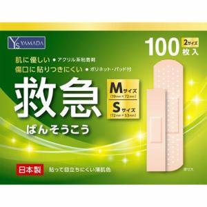 【納期約2週間】YAMADASELECT(ヤマダセレクト) 救急ばんそうこう キズテープ 100枚入 Sサイズ・Mサイズ YSバンソウコウ2サイズ100