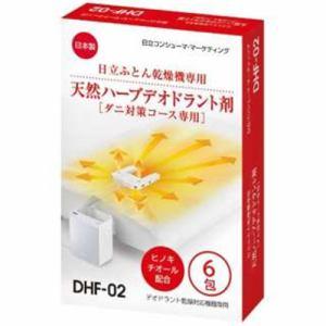 【納期約2週間】HITACHI 日立 DHF-02 日立ふとん乾燥機ダニ対策専用 天然ハーブデオドラント剤(6包入) DHF02
