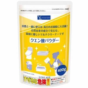 【納期約7~10日】ライオンケミカル YAMADAクエン酸パウダー ヤマダセレクト 400g YSクエンサンパウダー 400G