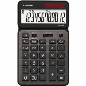 【納期約7~10日】SHARP シャープ EL-VN83-BX 電卓 ブラック系 ELVN83BX