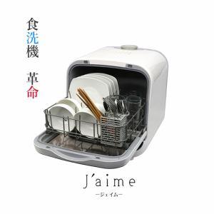 【納期約2週間】エスケイジャパン SDWJ5L 【工事不要型】食器洗い乾燥機 SDWJ5L