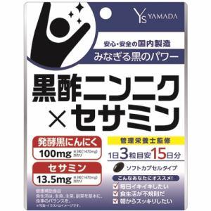 【納期約2週間】医食同源ドットコム Ys 黒酢にんにく×セサミン 45粒